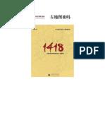 1418中国发现世界的迷团玄机:古地图密码 by 刘钢 (Z-lib.org).Mobi (1)