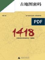 1418中国发现世界的迷团玄机:古地图密码 by 刘钢 (Z-lib.org).Mobi