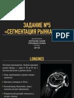 Сегментация_ШР302