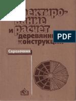 Гринь Проектирование и Расчет Деревянных Конструкций. Справочник Dnl7447