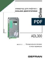 1S9FRU_11-12-14_ADL300-ASY-FP_RU