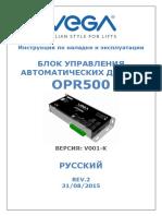 [Vega-rus] User Manual Opr500 _v001 Rev3