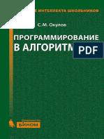 Окулов С М Программирование в Алгоритмах БИНОМ Лаборатория Знаний
