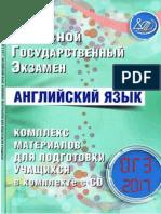 Veselova OGE 2017