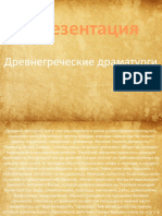 Драматурги (Искусство)