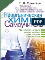 Френкель Е.Н. Неорганическая химия. Самоучитель. 2018.