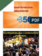 350-ДеньПланетоарноiТрансформацii