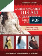 Слижен С.Г. - Самые Красивые Шали и Палантины Для Вязания Крючком (Мастерская Рукодельницы) - 2015