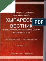 Berezin 2021 Вестник ЧНАНИ