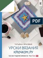 Ярковая Т. - Уроки Вязания Крючком.ру (Рукоделие Для Новичков) - 2019