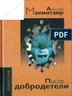 Makintayr a Posle Dobrodeteli 2000
