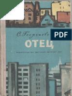Avidreaders.ru Otec7
