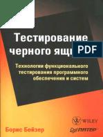 Тестирование Черного Ящика. Борис Бейзер