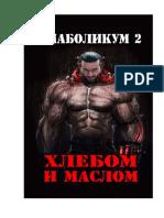 Борисов - Анаболикум 2 Хлебом и Маслом