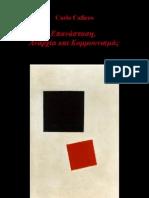 Carlo Cafiero _ Επανάσταση, Αναρχία και Κομμουνισμός