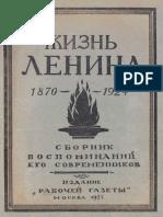 A Vida de Lênin (1925)