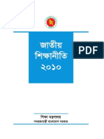 National Education Policy 2010, Bangladesh