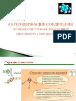 FLA_Lektsii_-_9_2015_Azotsoderzhaschie_soedinenia