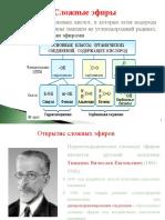 FLA_Lektsii_-8__21_10_15_Slozhnye_efiry