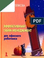 effektivniy_taim_menedj