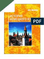 1ivanov_a_v_istoriya_nemetskogo_yazyka