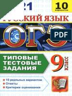 OGE-2021 Russkiy Yaz 10 Tipov Var Egoraeva 2021 96s