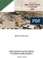 Ляшенко. Мистическая история и топография Киева