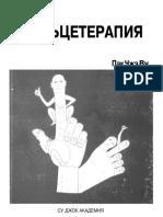 Пальцетерапия