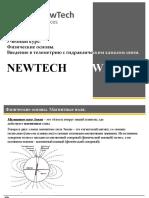 Курс NewTech MWD