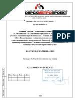 КХ-22-080К01-01-20-ПОС1.2
