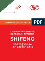 Tractor_SHIFENG (1)