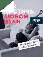 Kak_dostich_lyuboy_tseli