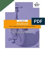 Android Programmirovanie Dlya Professionalov 4-e Izdanie 2020 Fillips Styuart Marsikano Gardner