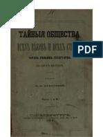 Геккертон  - Тайные общества всех веков и всех стран (1876)