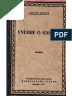 Танеев_Учение о каноне