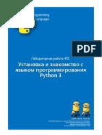 Python Lab 01 Introduction