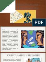 Связь Языкознания с Науками Филимонова Ксения