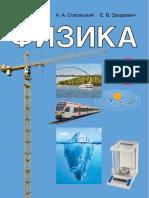 Fizika Isachenkova 9 Rus 2019