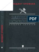 Erofeev Zapiski Psikhopata 2004 Ocr