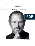 Стив Джобс ( PDFDrive )