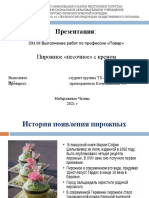 Katya Prezentatsia 4 Modul (1)