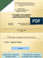 katya_prezentatsia (1) (1)