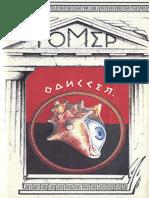 _gomer-odisseya-1488921001