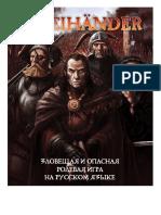 ГД Основы Zweihander На Русском 0.89