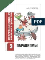 progintro_e2v3