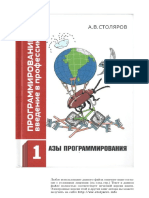 progintro_e2v1