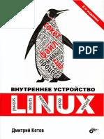 Ketov Dmitrii Vnutrennee Ustroistvo Linux