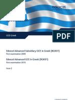 UA024846 GCE in Greek issue 2 210510