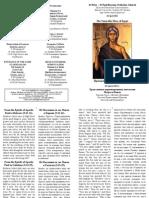 20110410 5 Sunday of Great Lent - Saint Mary of Egypt