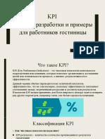 Kpi Правила Разработки и Примеры Для Работников Гостиницы